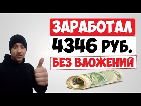 Бинарные опционы iq option заработок