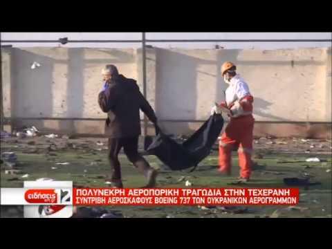 Αεροπορική τραγωδία στο Ιράν | 08/01/2020 | ΕΡΤ