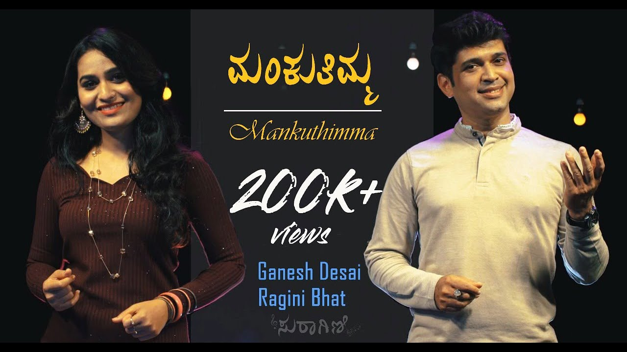 Mankuthimma Kagga lyrics - Ganesh Desai & Ragini Bhat - spider lyrics