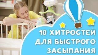 Смотреть онлайн Как мгновенно уложить ребенка спать - 7 способов