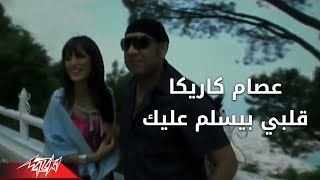 Alby Besalem Aleak - Esam Karika قلبى بيسلم عليك - عصام كاريكا تحميل MP3