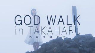GOD WALK in TAKAHARU