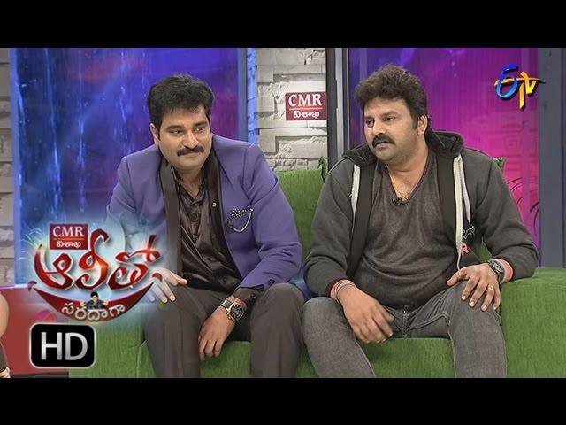 Ali Tho Saradaga – 23rd January 2017 – Full Episode | ETV Telugu