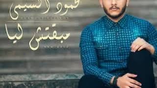 اغاني طرب MP3 مبقتش ليا محمود الشيمي Mahmoud El Shimi Mb2tsh li تحميل MP3