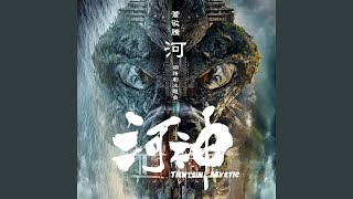 """River (The Theme Song of Web Series """"Tientsin Mystic"""")"""