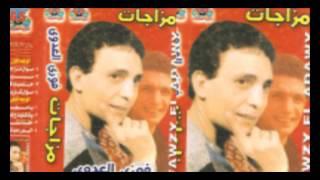 اغاني حصرية فوزى العدوى - وانا فايت علي المعادي / FAWZY EL3ADWY - WANA FAYT 3LA ELMA3ADY تحميل MP3