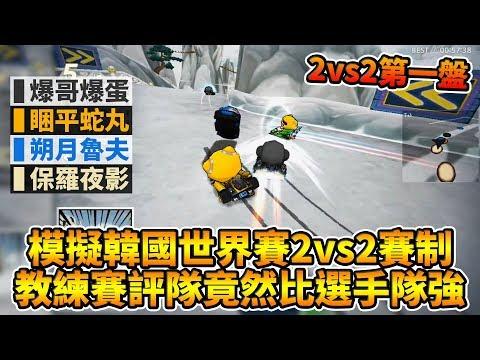爆哥 跑跑團練 模擬實際韓國世界賽賽制