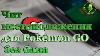 Чит местоположения для Pokémon GO без бана