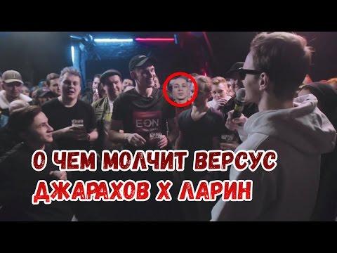 ШОК! Все что не показали VERSUS BPM Джарахов vs Ларин 18+ (Субтитры)