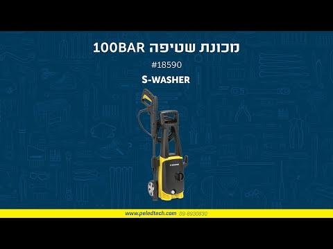 מכונת שטיפה S-WASHER 100BAR
