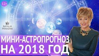 Какие знаки зодиака ждет удача в 2018 году Земляной Собаки ✦Мини астропрогноз-2018 от Н. Правдиной