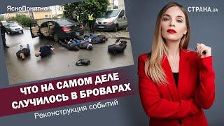 Что на самом деле случилось в Броварах. Реконструкция событий | ЯсноПонятно#651 by Олеся Медведева