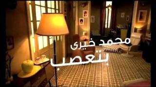 تحميل اغاني محمد خيري (بتعصب) MP3