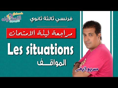 مراجعة ليلة الامتحان فرنسي الثانوية عامة | المواقف Les situations | الاسكوله