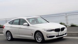 BMW 3シリーズ GT(グランツーリスモ) 動画試乗レポート ~国沢光宏のキビシイ目~ #lovecars #videotopics