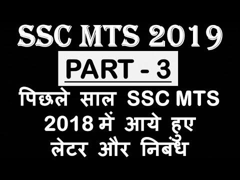 पिछले साल MTS 2018 में आये हुए लेटर और निबंध (PART-3)   LAST YEAR SSC MTS 2018 SOLVED PAPER  
