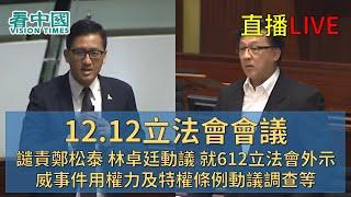 12.12立法會會議(續前日 譴責鄭松泰 林卓廷動議 就612立法會外示威事件用權力及特權條例動議調查等)