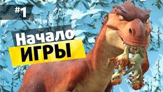Ледниковый период 3: Эра динозавров #1 Начало прохождения игры