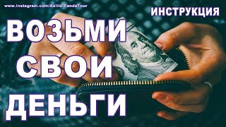 Как привлечь деньги в свою жизнь, как стать богатым, как привлечь деньги и удачу