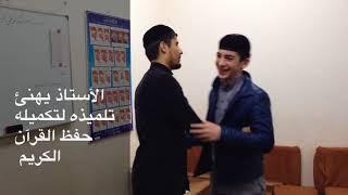 Тот самый счастливый момент когда Коран закончил и стал ХАФИЗОМ Ученик Хафиз Караматуллах