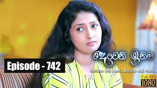 Deweni Inima | Episode 742 11th December 2019