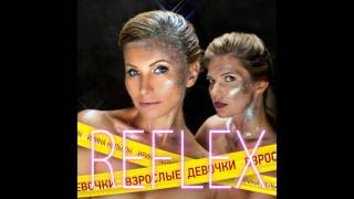 Reflex-После тебя 2015