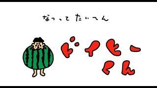 #28 破天荒小学生「ドイヒーくん」第28話・夏ってたいへん