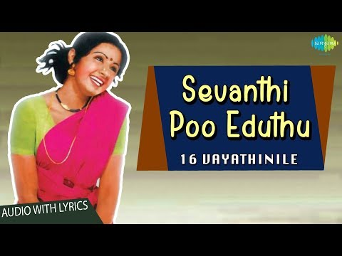 Chevanthi Poo Lyrical Video | 16 Vayadhinile | Sridevi | Bharathiraja Movies | Ilaiyaraaja Hits