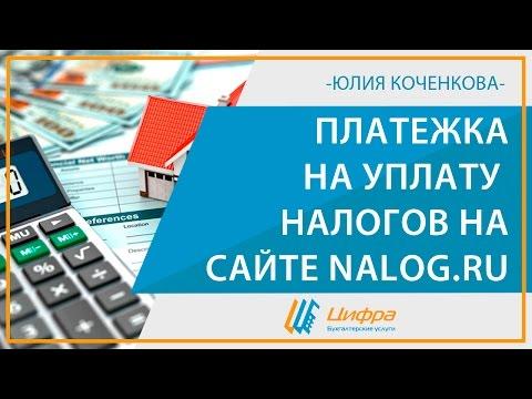 Платежка на уплату налогов на сайте nalog.ru