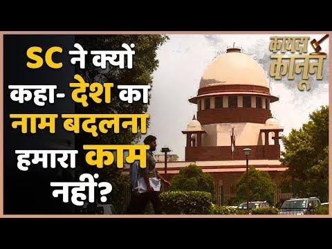 देश का आधिकारिक नाम सिर्फ भारत रखने की मांग पर विचार करने से Supreme Court ने किया मना