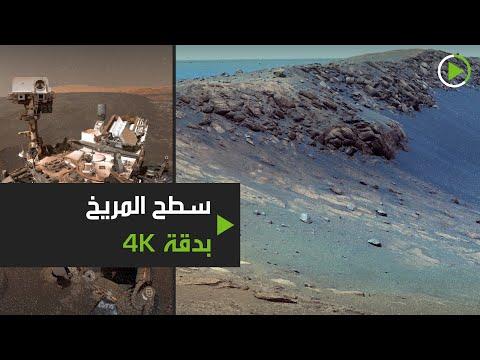 العرب اليوم - شاهد: لقطات من المريخ بدقة عالية للمرة الأولى مرة في العالم
