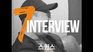 [7INTERVIEW] 스윙스