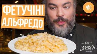 """Еда из Голливуда - Паста Фетучини """"Альфредо"""". Простой и быстрый рецепт для просмотра премии Оскар"""