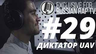 ДИКТАТОР UAV - LIVE [Exclusive For Russian Rap TV #29] #russianraptv