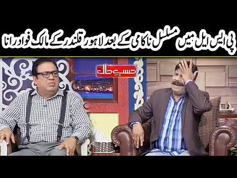 PSL Main Nakami Kay Bad Fawad Rana – Hasb e Haal – Dunya News