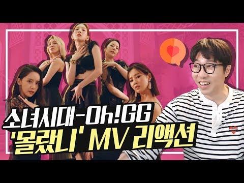 [ENG Sub] 소원1기 대도의 소녀시대-Oh!GG '몰랐니'  MV 리액션! (Girls' Generation-Oh!GG  Lil' Touch MV Reaction) (видео)