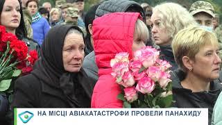 Роковини авіакатастрофи АН-26 під Чугуєвом: що змінилося за рік