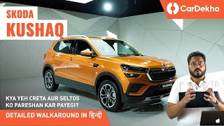 Skoda Kushaq Walkaround Review | Will it take over as King from the Creta & Seltos? | All Details