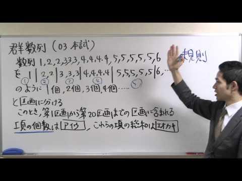 ワンポイント講座【数学】〜群数列〜