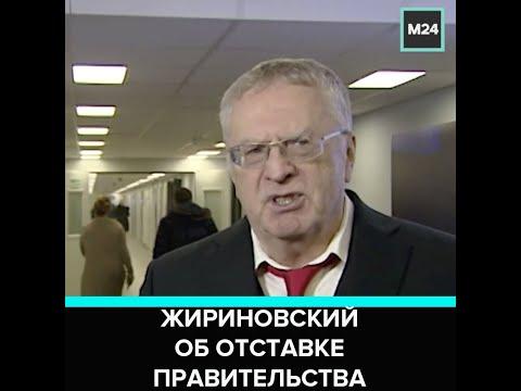 Владимир Жириновский об отставке Правительства Российской Федерации - Москва 24