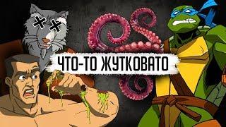 """ЖУТКИЕ МОМЕНТЫ И ЦЕНЗУРА """"ЧЕРЕПАШЕК-НИНДЗЯ"""" 2003"""