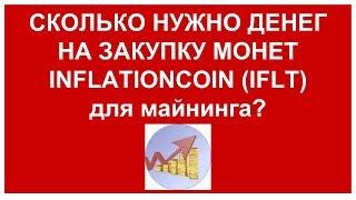 Сколько нужно денег на закупку монет InflationCoin (IFLT) для майнинга.