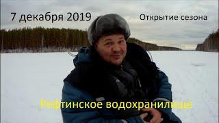 Зимняя рыбалка на двуреченском водохранилище