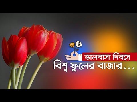 ভালোবাসা দিবসে বিশ্ব ফুলের বাজার | Bangla Business News | Business Report | 2019