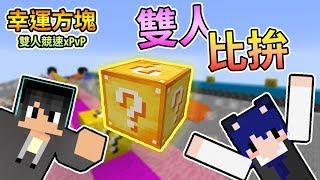 【Minecraft】穿梭麥塊三大生態域,誰會獲得冠軍呢? 雙人幸運方塊賽跑xPvP Feat.哲平 我的世界【熊貓團團】