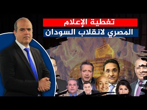 تغطية الإعلام المصري لانقلاب السودان