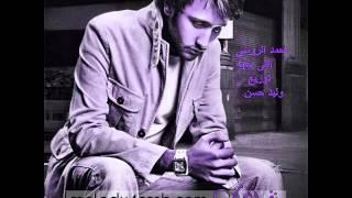 مازيكا اغنية اللى بحبه احمد الروسى توزيع وليد حسن تحميل MP3