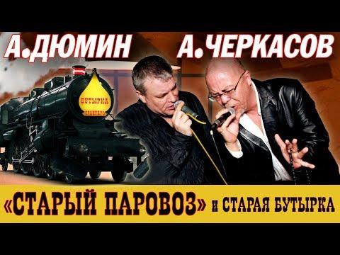 Александр Черкасов и Александр Дюмин СТАРЫЙ ПАРОВОЗ