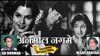 S.D Burman OR Nisar Akhtar अनमोल नगमे Hits Songs | Popular Hindi Songs