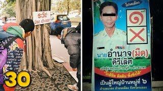 30 ป้ายข้างทาง แปลกๆ ฮาๆ จากทั่วไทย | OKyouLIKEs
